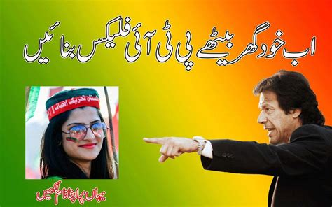 PTI Flex and PTI banner Maker for 2018 Election for