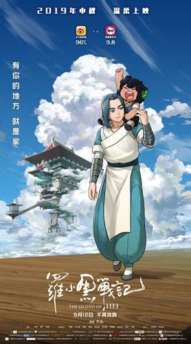 Chinese animation film 'The Legend of Hei' sets foot on